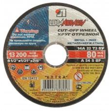 Круг отрезной по металлу 125х2,0х22мм ЛУГА