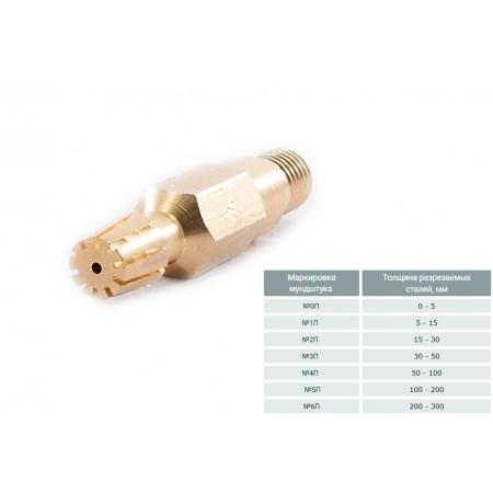 Мундштук пропановый внутренний 6П Р1П-М/Р3П-М