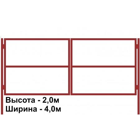 Ворота распашные каркас 2,0х4,0м